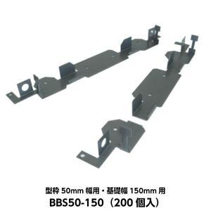 東海建商 ベタ基礎用セパレーター(内周用) 型枠50mm幅用 基礎幅150mm用 BBS50-150 (200個入り)|tobeyaki