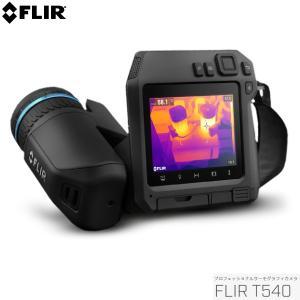 FLIR フリアー T540 プロフェッショナルサーモグラフィカメラ 視野角24° [日本正規品]|tobeyaki
