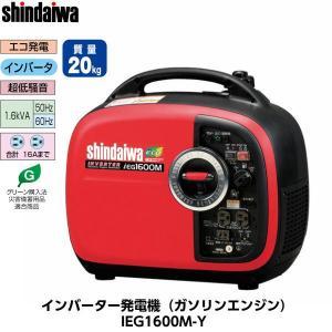 shindaiwa インバーター発電機(ガソリンエンジン) IEG1600M-Y  防音型 [新ダイワ やまびこ]|tobeyaki