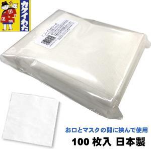 カクイ 医療用不織布ガーゼ ニューCMガーゼ 100枚入り 日本製 コットン100パーセント お口とマスクの間に挟んで使用 マスク用インナーガーゼ CM2030|tobeyaki