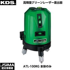 [JSIMA認定店] ムラテックKDS 高輝度グリーンレーザー墨出器 ATL-100RG 本体のみ [ATL-100RG]|tobeyaki