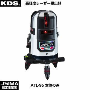 [JSIMA認定店・送料無料] ムラテックKDS 高輝度レーザー墨出器 ATL-96 本体のみ [A...