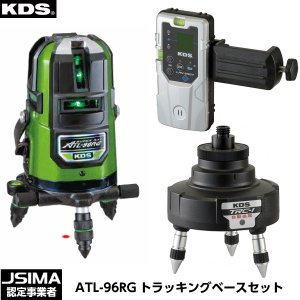 数量限定 ムラテックKDS 高輝度グリーンレーザー墨出器 ATL-96RG TRCSET トラッキングベースセット (トラッキングベース・専用受光器セット) 自動追尾|tobeyaki