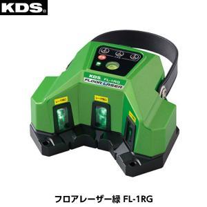 [JSIMA認定店] ムラテックKDS フロアレーザー緑 FL-1RG [建築 床 壁 タイル 墨出し JSIMA認定事業者]|tobeyaki