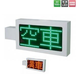キタムラ産業 LED満空表示器パーキングサイン KM-240W LED電光表示板 満車赤 空車緑|tobeyaki