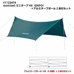 mont-bell モンベル ミニタープHX (専用アルミミニタープポール165 x 2本付き) ダークフォレスト DKFO #1122474|tobeyaki