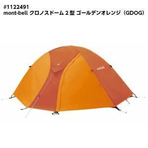 mont-bell モンベル クロノスドーム 2型 (2人) ゴールデンオレンジ (GDOG) #1...