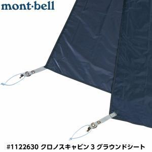 mont-bell モンベル クロノスキャビン3 グラウンドシート (クロノスキャビン3型用) #1...
