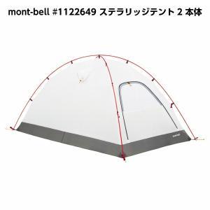mont-bell モンベル ステラリッジテント2 本体 WT #1122649 ※レインフライは別売り|tobeyaki