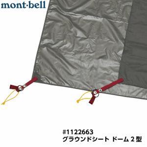 mont-bell モンベル グラウンドシート ドーム2型 (ステラリッジテント2型/マイティドーム2型/ルナドーム2型用) #1122663|tobeyaki