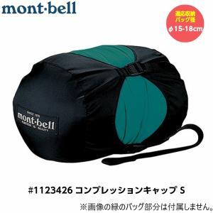 mont-berll モンベル コンプレッションキャップ S 適応収納バッグ径φ15-18cm [#1123426]|tobeyaki