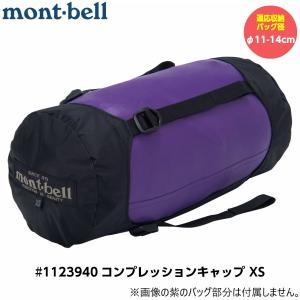 mont-berll モンベル コンプレッションキャップ XS 適応収納バッグ径φ11-14cm [#1123940]|tobeyaki