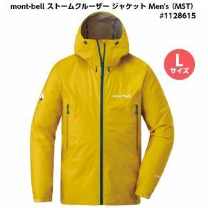 【Lサイズ】 mont-bell モンベル ストームクルーザー ジャケット Men's (マスタード) Lサイズ #1128615 (MST)|tobeyaki