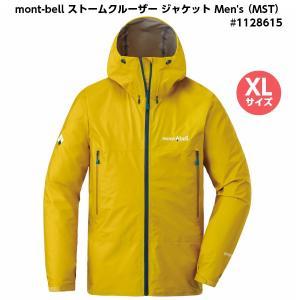 【XLサイズ】 mont-bell モンベル ストームクルーザー ジャケット Men's (マスタード) XLサイズ #1128615 (MST)|tobeyaki