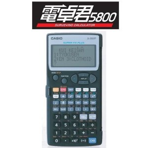 MYZOX マイゾックス 測量計算器 電卓君5800 MX-5800S 測量プログラム(73種類) [測量電卓 関数電卓 座標登録]|tobeyaki
