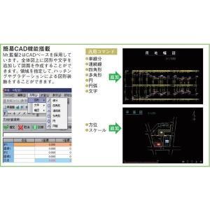 MYZOX マイゾックス パソコン用測量計算ソフト Mr.監督2 MX-PCK2 [測量ソフト 簡易CAD 土木計算]|tobeyaki