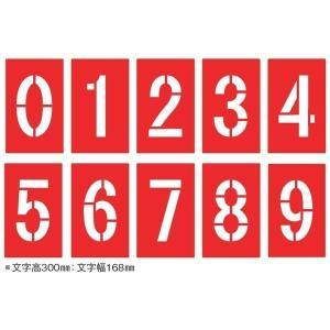 MYZOX マイゾックス マーキングプレート マー坊 MB300 (文字高300mm) 数字セット [測量 土木 スプレーシート 工事現場]|tobeyaki