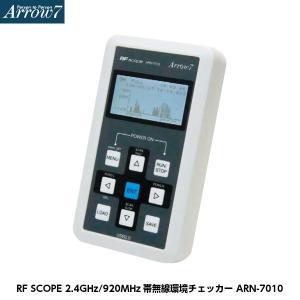 Arrow7(アローセブン) RF SCOPE 2.4GHz/920MHz帯無線環境チェッカー ARN-7010 [測量 地土地家屋調査 ドローン 航空写真測量]|tobeyaki