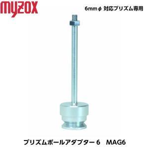 myzox マイゾックス プリズムポールアダプター6 MAG6 ステンレス製 6mmφ対応プリズム専用 [杭ナビ]|tobeyaki