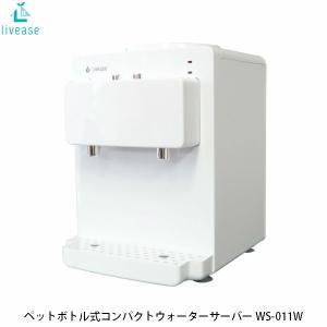 livease(リヴィーズ) ペットボトル式コンパクトウォーターサーバー WS-011W ホワイト|tobeyaki
