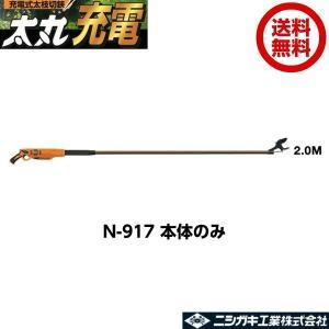 [本体のみ] ニシガキ工業 太丸充電2000 充電式太枝切鋏 N-917 (本体のみ) 長さ2.0m 重量2.46kg tobeyaki