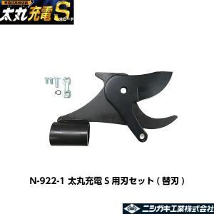 ニシガキ工業 太丸充電S用刃セット (替刃) N-922-1 [適合商品 太丸充電S750/S1000/S1500/S2000] tobeyaki