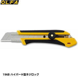 OLFA オルファ 196B ハイパーH型ネジロック カッター [折刃式 替刃式 ネジロック式 グッ...