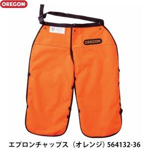 OREGON オレゴン エプロンチャップス (オレンジ) 品番564132-36 切断防護 ASTM規格 F1897 準拠UL規格 tobeyaki
