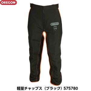 OREGON オレゴン 軽量チャップス (ブラック) 品番575780 切断防護機能クラス1 tobeyaki
