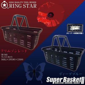 RINGSTAR リングスター スーパーバスケット 長尺タイプ 限定色 SB-560RREクリムゾン...