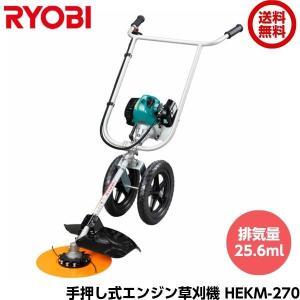 RYOBI リョービ 手押し式エンジン草刈機 HEKM-270 あんぜんロータ径350mm 排気量25.6mlクラス [4172939]|tobeyaki