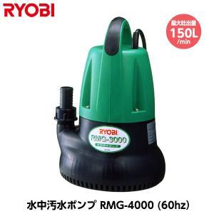RYOBI リョービ 水中汚水ポンプ RMG-4000 (60Hz) 最大吐出量150L/min [698305A]|tobeyaki