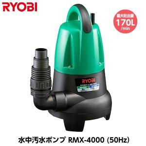 RYOBI リョービ 水中汚水ポンプ RMX-4000(50Hz) 最大吐出量170L/min [698308A]|tobeyaki
