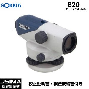 JSIMA認定店 [校正証明書付] 新品 SOKKIA ソキア B20 オートレベル 32倍 (三脚は別売り) [測量 土木 測量機]|tobeyaki