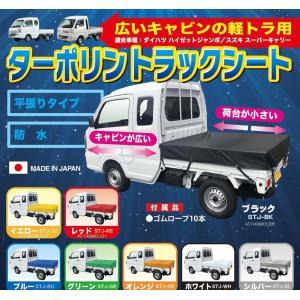 SHEETMAN シートマン 広いキャビンの軽トラック用 ターポリントラックシート STJシリーズ シートサイズ1800 x 1800mm 全8色より選択|tobeyaki