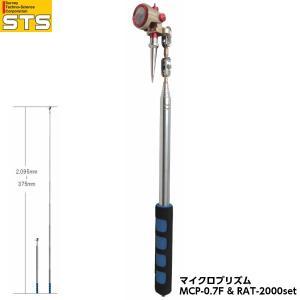 STS エスティ―エス マイクロプリズム MCP-0.7F&RAT-2000set プリズム径0.7インチ 伸縮棒サイズ375-2,095cm|tobeyaki
