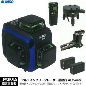 JSIMA認定店 ALINCO STS フルライングリーンレーザー墨出器 ALC-44G アルインコ (受光器・シフティング台座・昇降クランプ・バッテリー2個 付)|tobeyaki
