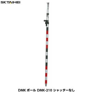 SK|TAIHEI 大平産業 DMKポールE DMK-210 シャッターなし 2m2段式 全縮寸法1210mm 全伸寸法2070mm 径23/29mm Φ6mmピンポール専用 杭ナビ|tobeyaki