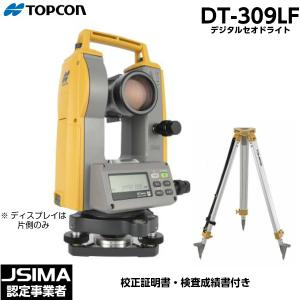 JSIMA認定店(校正証明書付) 新品 TOPCON トプコン DT-309LF デジタルセオドライト 三脚付き レーザーポインター搭載 トランシット|tobeyaki