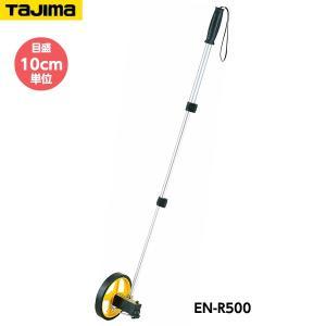 TAJIMA タジマ エンジニヤ ロードメジャー500 EN-R500 目盛10cm単位 重量525g 表示桁数5桁 [3段階伸縮シャフト式ロードメジャー ウォーキングメジャー] tobeyaki