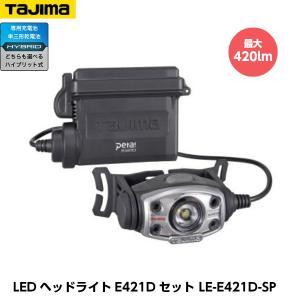 TAJIMA タジマ LEDヘッドライトE421Dセット LE-E421D-SP 重量118g 大容量3000mAhリチウムイオン充電池(LE-ZP3730)付き|tobeyaki