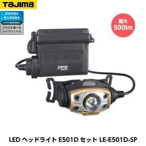 TAJIMA タジマ LEDヘッドライトE501Dセット LE-E501D-SP 重量118g 大容量3000mAhリチウムイオン充電池(LE-ZP3730)付き|tobeyaki