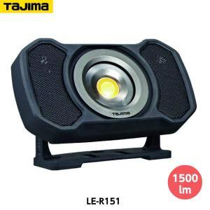 TAJIMA タジマ LEDワークライトR151 LE-R151 最大1500lm ワイヤレススピーカー搭載|tobeyaki