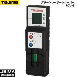 [JSIMA認定店] TAJIMA タジマ グリーンレーザーレシーバー RCV-G [レーザー墨出器用受光器]|tobeyaki