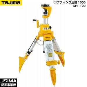 [JSIMA認定店] TAJIMA タジマ シフティング三脚1000 SFT-100 エレベーター三脚|tobeyaki