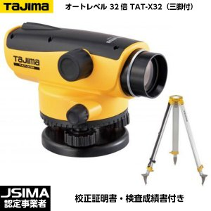 JSIMA認定店 校正証明書付 新品 TAJIMA タジマ オートレベル32倍 TAT-X32 三脚...