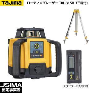 [JSIMA認定店] 新品 TAJIMA タジマ ローテーティングレーザー TRL-315H (スタンダード受光器・受光器ホルダー・三脚付) [回転レーザーレベル]|tobeyaki