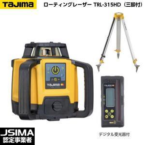 [JSIMA認定店] 新品 TAJIMA タジマ ローテーティングレーザー TRL-315HD (デジタル受光器・受光器ホルダー・三脚付) [回転レーザーレベル]|tobeyaki