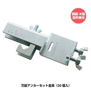 東海建商 万能アンカーセット金具 30個入 A-ASK 目盛付き M12-M16兼用タイプ [銅製・木製型枠兼用]|tobeyaki