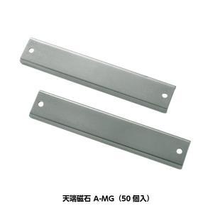 東海建商 天端磁石 A-MG 50個入 L=100mm|tobeyaki
